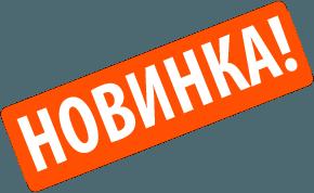 Новинка производства 2018