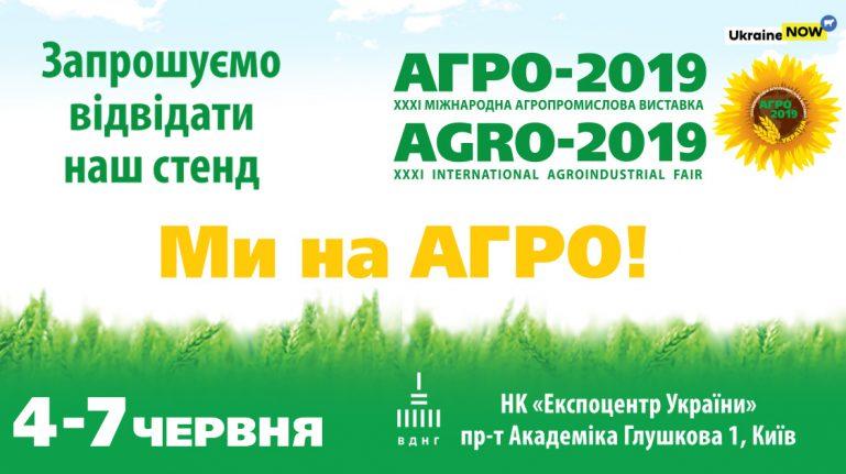 """""""Таврия Турбо"""" будет участником масштабной агропромвыставки Украины"""