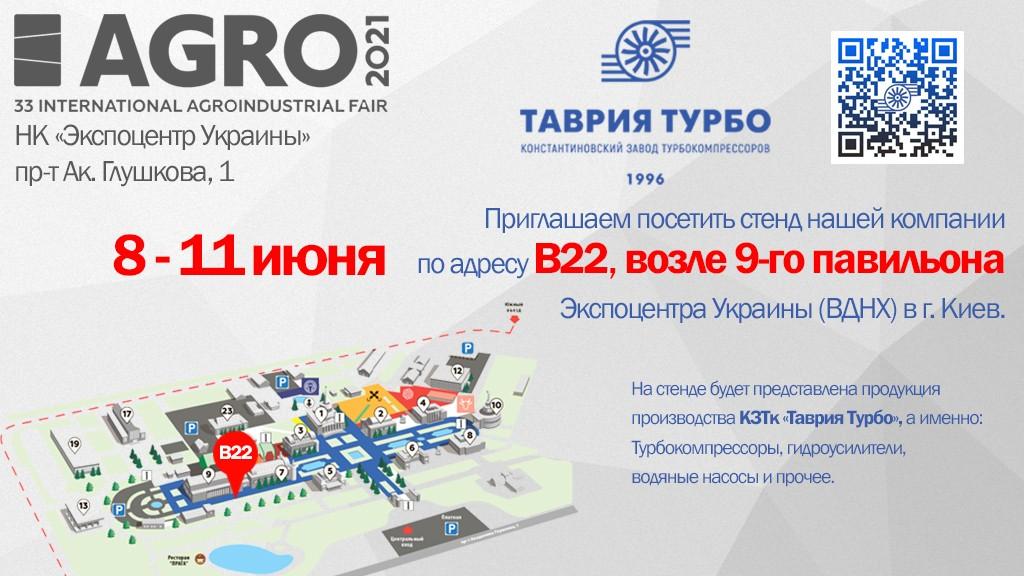 Приглашение на выставку AGRO-2021